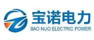 河南宝诺电力设备有限公司