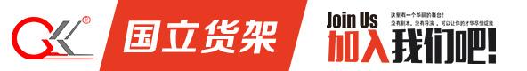 深圳国立商用设备有限公司