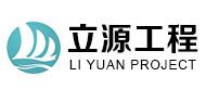河南省立源工程管理有限公司
