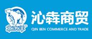 郑州沁犇商贸有限公司