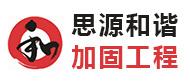 北京思源和谐加固工程技术有限公司