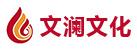 河南文澜文化发展有限公司