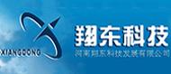 河南翔东科技发展有限公司