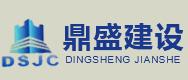 河南省鼎盛建设工程检测有限公司