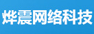 河南烨震网络科技有限公司
