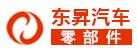 郑州东昇汽车零部件有限公司