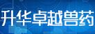 郑州升华卓越兽药有限公司