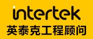 英泰克工程顾问(上海)有限公司河南分公司