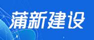 河南蒲新建设劳务有限公司郑州分公司