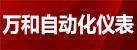郑州万和自动化仪表有限公司