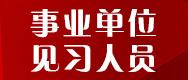 河南省人力资源和社会保障厅就业促进办公室
