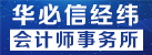 河南华必信经纬会计师事务所有限公司