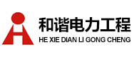河南和谐电力工程设计有限公司
