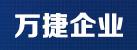 河南万捷企业管理咨询有限公司