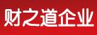 郑州财之道企业管理咨询有限公司