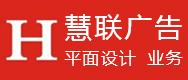 郑州慧联广告有限公司