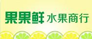 郑州市管城区果果鲜水果商行