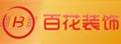 河南省百花装饰有限公司