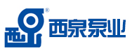 河南西泉泵业有限公司