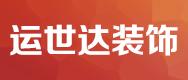 河南运世达装饰工程有限公司