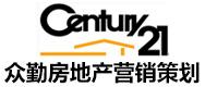 郑州众勤房地产营销策划有限公司第一分公司
