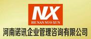 河南诺讯企业管理咨询有限公司
