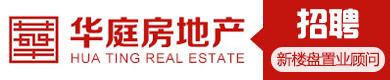河南华庭房地产营销策划有限公司