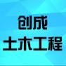 郑州创成土木工程设计有限公司