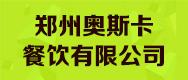 郑州奥斯卡餐饮有限公司