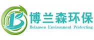 河南博兰森环保科技有限公司