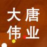 郑州大唐伟业商用设施有限公司