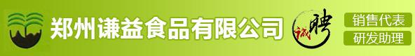 郑州谦益食品有限公司