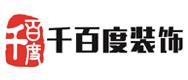 郑州千百度装饰设计工程有限公司