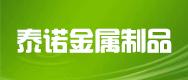 郑州泰诺金属制品有限公司