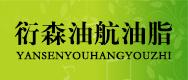 郑州衍森油航油脂有限公司