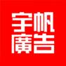 郑州宇帆广告有限公司