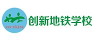 郑州创新地铁学校