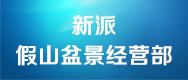 郑州金水区新派假山盆景经营部