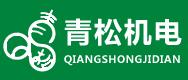 郑州青松机电设备有限公司