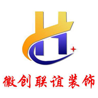 河南徽创联谊装饰工程股份有限公司