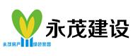 河南永茂建设开发有限公司