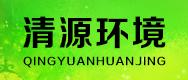 河南清源环境工程有限公司