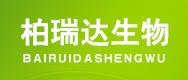 郑州柏瑞达生物科技有限公司