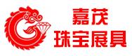 河南嘉茂珠宝展具有限公司
