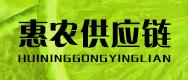 河南惠农供应链管理有限公司