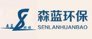 郑州森蓝环保净化技术服务有限公司