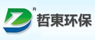 河南哲东环保科技有限公司