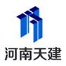 河南天建建筑装饰工程有限公司