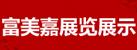河南富美嘉展览展示有限公司