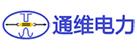 深圳通维电力工程有限公司